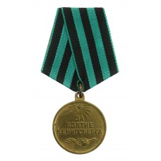 USSR Soviet Russia Medal for the Capture of Koenigsberg