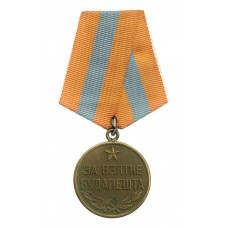 USSR Soviet Russia Medal for the Capture of Budapest