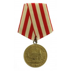 USSR Soviet Russia Medal for the Defence of Moscow