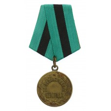 USSR Soviet Russia Medal for the Liberation of Belgrade 1944