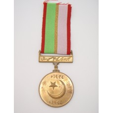 Pakistan 50 Years of Independence 1947 - 1997 Medal